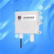 二氧化碳传感器 CO2气体浓度检测仪RS485
