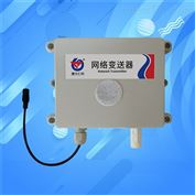 GPRS气体变送器 GPRS/4G上传气体监测