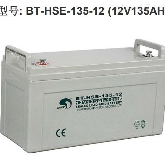 赛特蓄电池BT-HSE-135-12正品