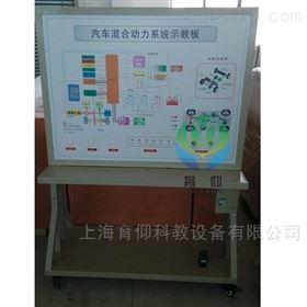 YUY-5086新能源汽车混合动力系统示教板