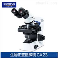 奧林巴斯正置生物顯微鏡光學儀器
