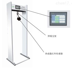 红外线监测系统门框式红外测温仪