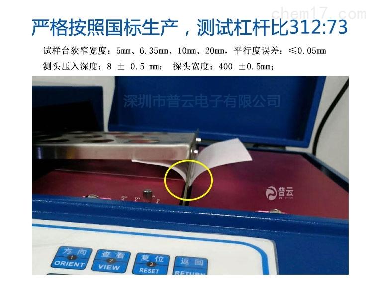 深圳普云PY-H613卫生纸柔软度测试仪