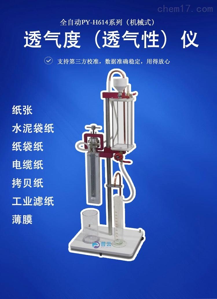 深圳普云PY-H614纸张透气度测试仪 纸袋透气量测定仪 薄膜透气性试验仪