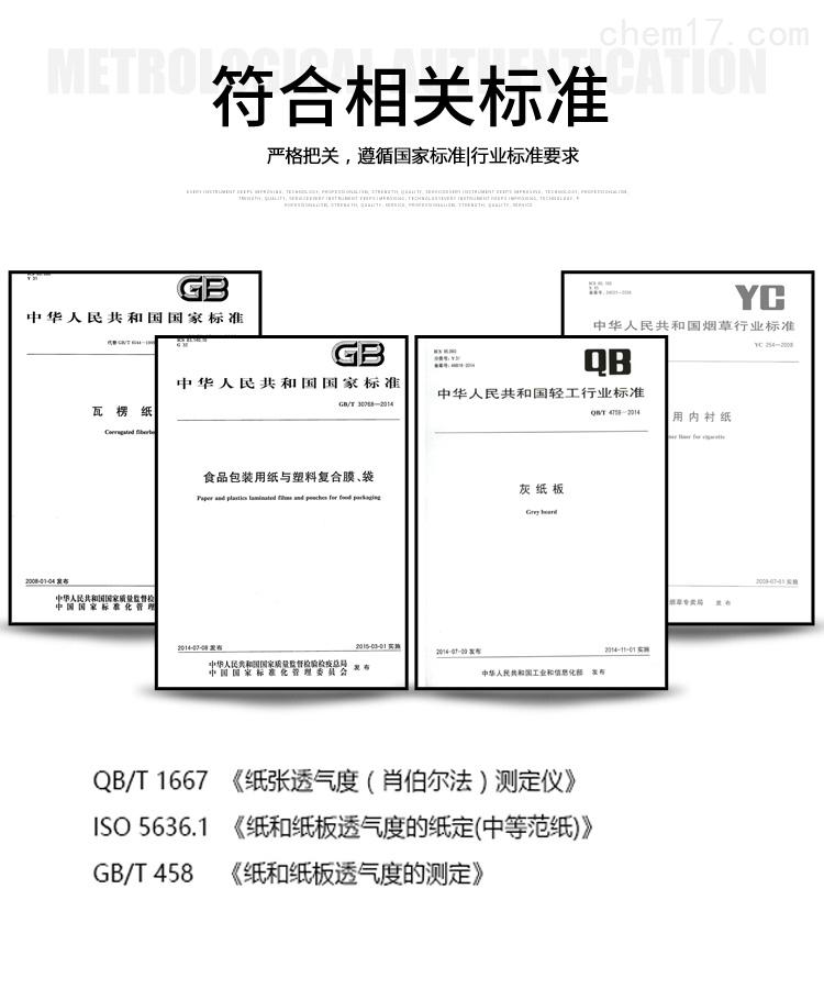 深圳普云PY-H614纸张透气度测试仪 纸袋透气量测定仪 薄膜透气性试验仪符合国家标准