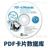 PDF-4矿物版数据处理卡片ICDD中国区代理商