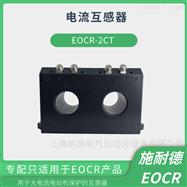 EOCR电子式电动机电流互感器3CT 2CT