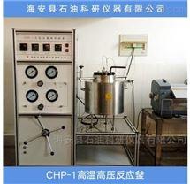 高温高压腐蚀反应装置