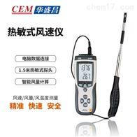 cem华盛昌DT-8880热敏式风速仪促销