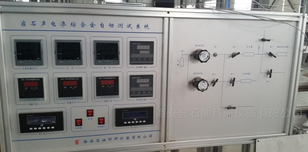 岩石声电渗综合全自动测试系统