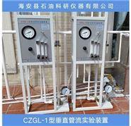 垂直管流实验装置