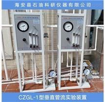 CZGL-1型垂直管流实验装置