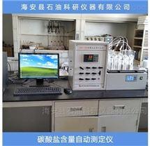 GMY-4A型岩石碳酸盐含量自动测定仪