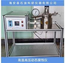 HK-1型高温高压动态腐蚀试验仪