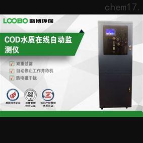 厂家现发COD在线水质检测仪