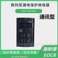 EGR-05NZ7R韩国施耐德EOCR电动机保护器