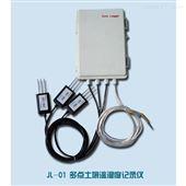TY-JL-04多点土壤温度记录仪