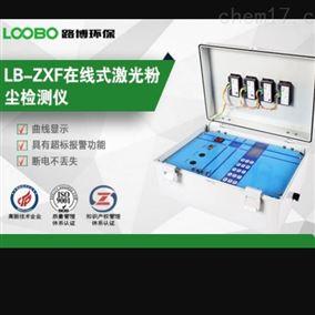 LB-ZXF在线式激光粉尘检测仪 直发现货