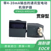EOCRIFM420-WRDBH施耐德电子式保护器