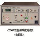 除颤效应测试仪CC9675