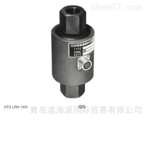 LRN-1KN称重传感器日本进口NTS