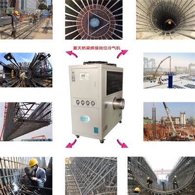 QX-20A夏天橋梁作業風冷式冷風機