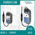 上海西门子风阀执行器GMA126.1E