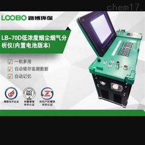 LB-70D型自产现货直发 自动烟尘(气)测试仪