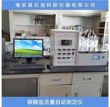 碳酸盐含量自动测定仪