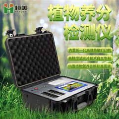 HM-ZY30恒美农作物叶片养分检测仪