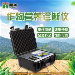 HM-ZY30恒美科研级植物养分检测仪