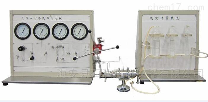 气、液相对渗透率仪