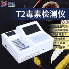 霉菌毒素荧光免疫定量分析仪