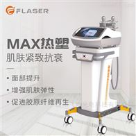 MAX面部提升max热塑