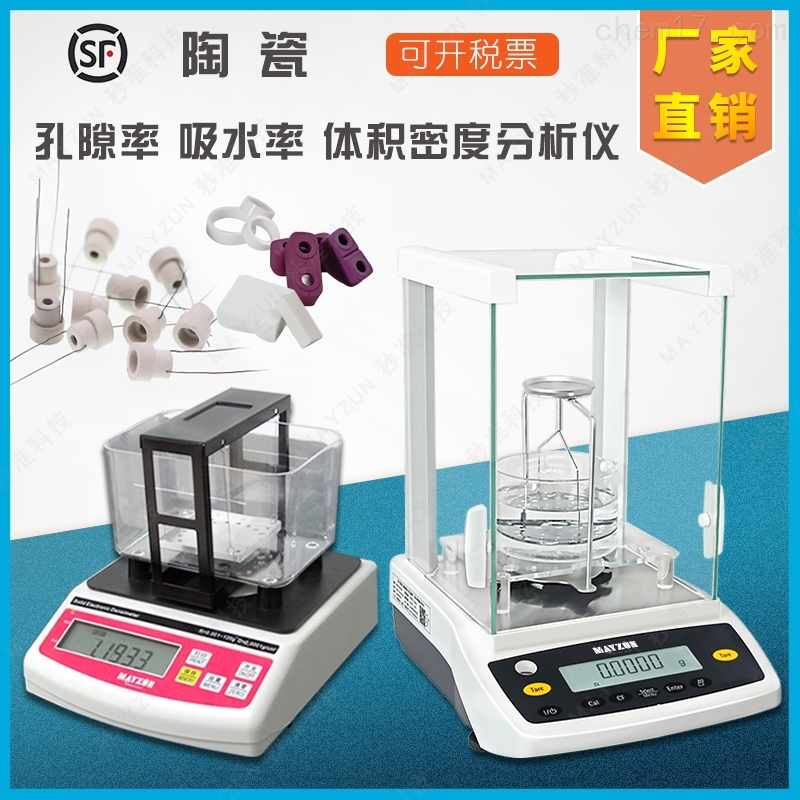 生医陶瓷密度计 吸水率检测仪