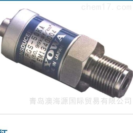 PGS-A系列紧凑型压力传感器日本进口KYOWA