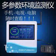 无线投屏多参数负离子检测仪AES-90D
