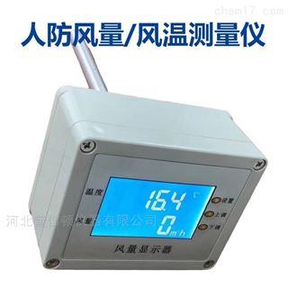 PD_RF人防风量测量仪管道风速风温变送器