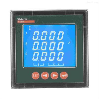 PZ80L-E4/C可編輯智能電力儀表