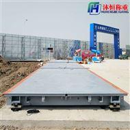 秦皇島3米乘以18米100噸電子地磅銷售