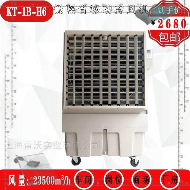 低噪音移动冷风机 工业节能降温环保空调