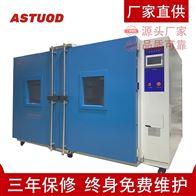 ASTD-GWLH2880高温老化试验箱 厂家维护