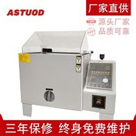 ASTD-YW盐雾试验机 温度环境试验 厂家维护