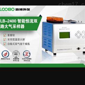 厂家直发智能加热恒流大气采样器