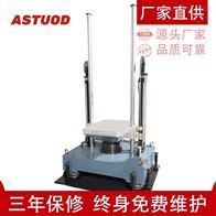 ASTD-JXCJ机械冲击试验机 动力电池安全检测 厂家维护