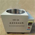 HH-S4數顯恒溫油浴鍋