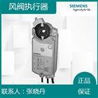 广州西门子执行器GBB135.1E
