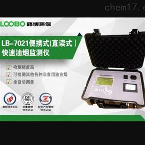 厂家销售便携式直读式快速油烟监测仪