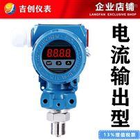 电流输出压力变送器厂家价格 压力传感器