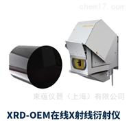 在线X射线衍射仪--X射线单晶定向仪